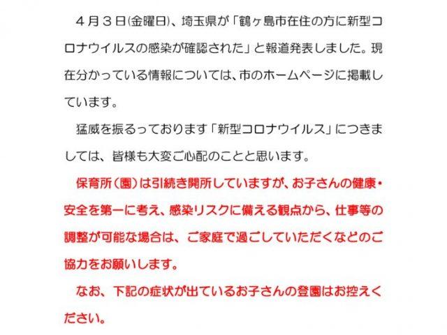 鶴ヶ島市内で「新型コロナウイルス」感染者が確認されました!