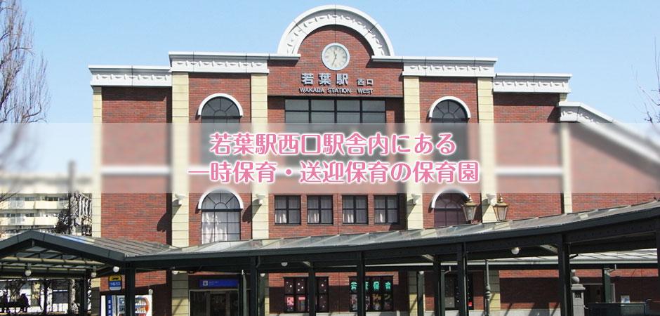 若葉駅西口駅舎内にある、一時保育・送迎保育の保育園